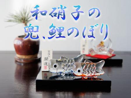 金箔入手づくり和硝子の五月飾り(兜、鯉のぼり)