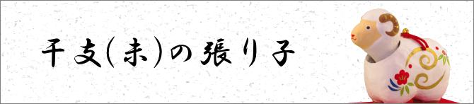 干支(未)の張り子